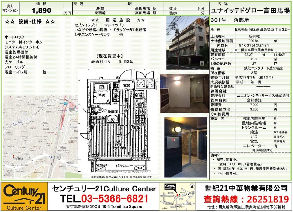 東京都新宿区高田馬場4丁目32-9
