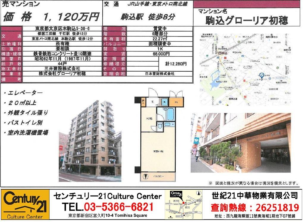 東京都文京区本駒込5丁目38-6