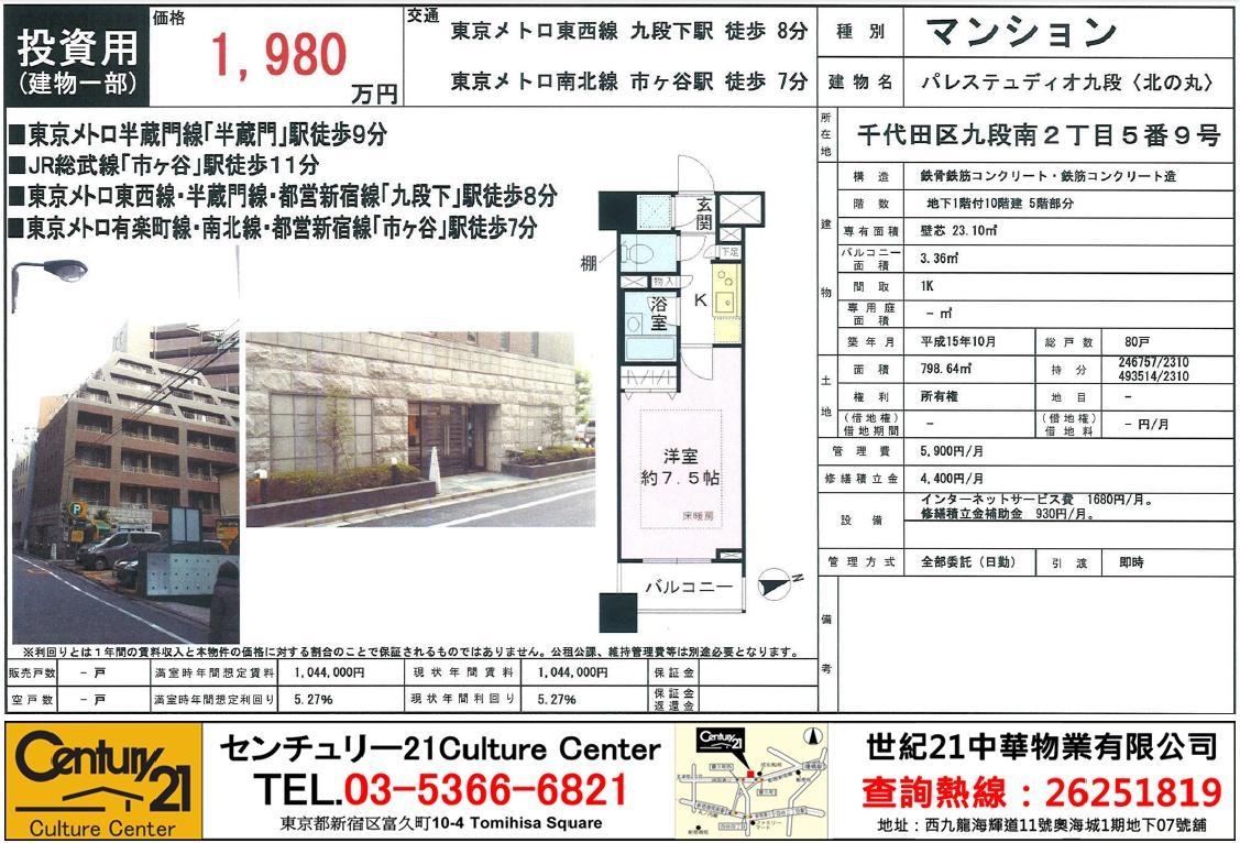 東京都千代田区九段南2丁目5-9