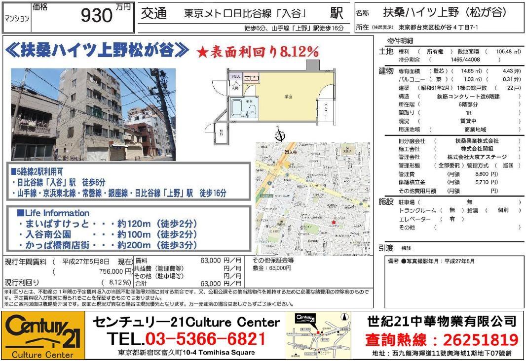 東京都台東区松が谷4丁目7-1