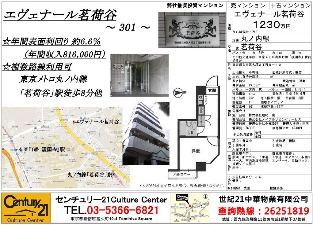 東京都文京区大塚3丁目8-12