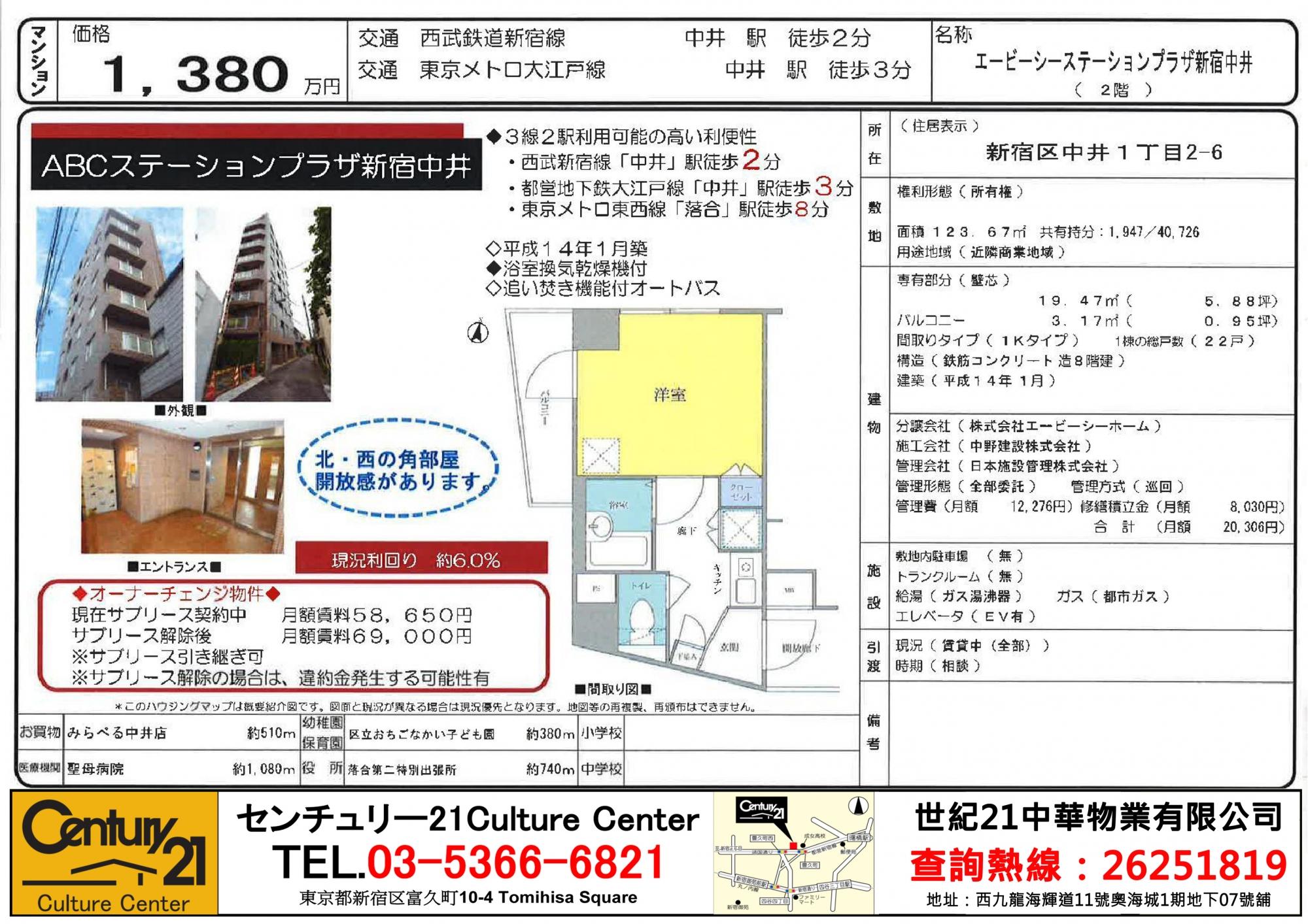 新宿区中井1丁目2-6