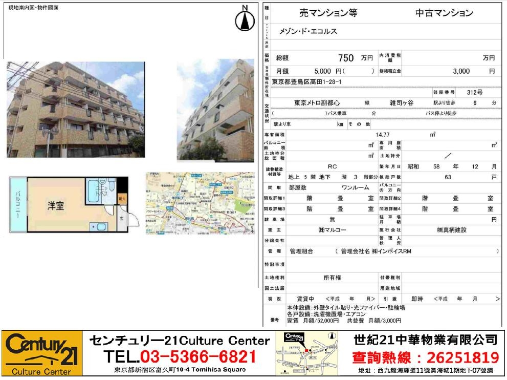 東京都豊島区高田1-28-1