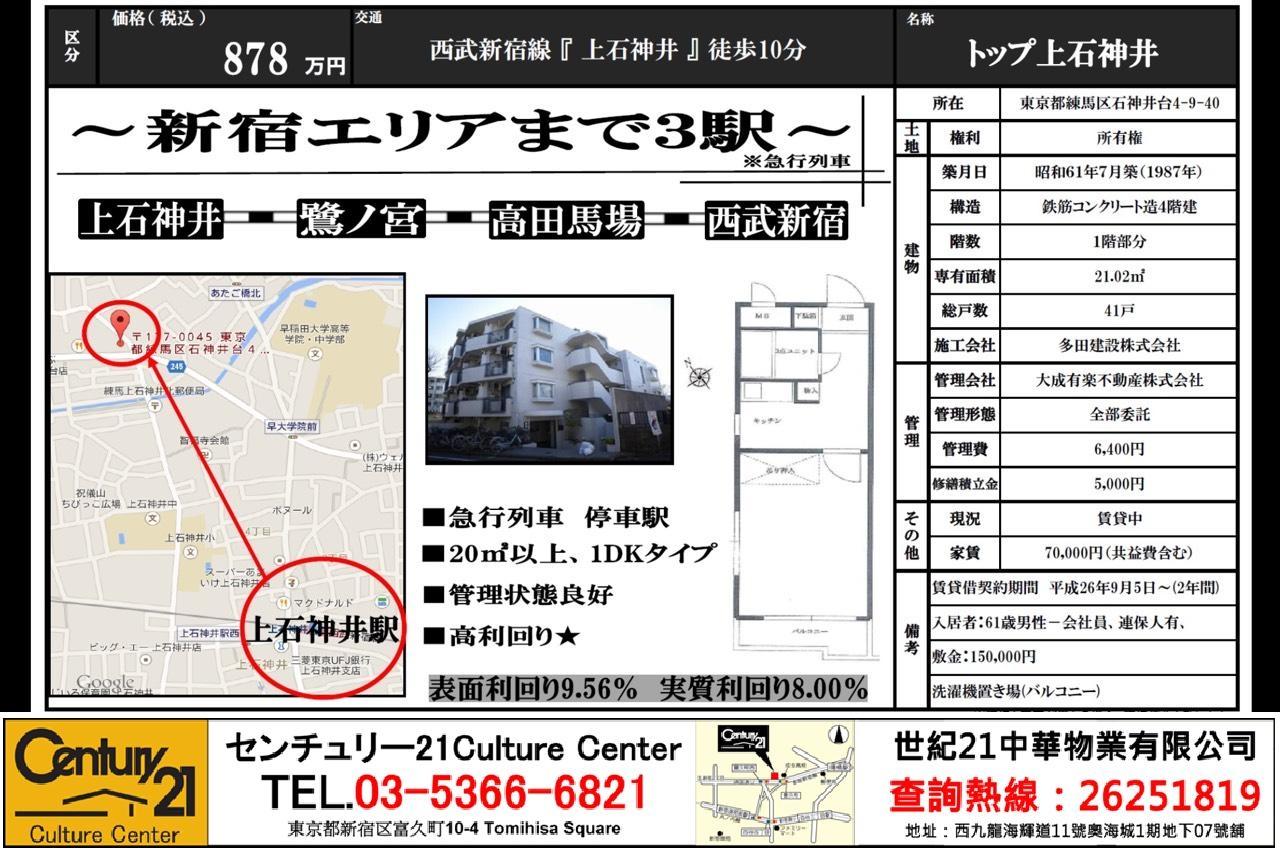 東京都練馬区石神井台4-9-40