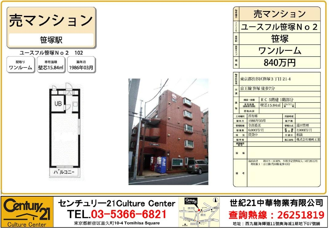 東京都渋谷区笹塚3丁目21-4