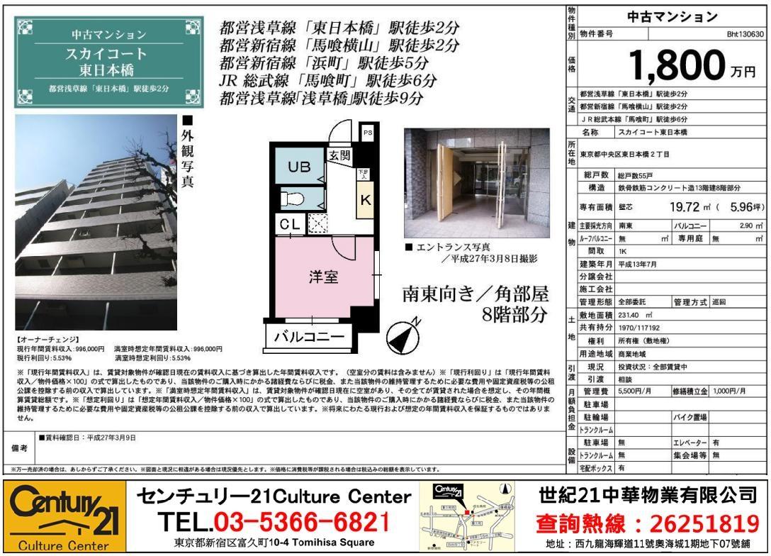 東京都中央区東日本橋2丁目4-11