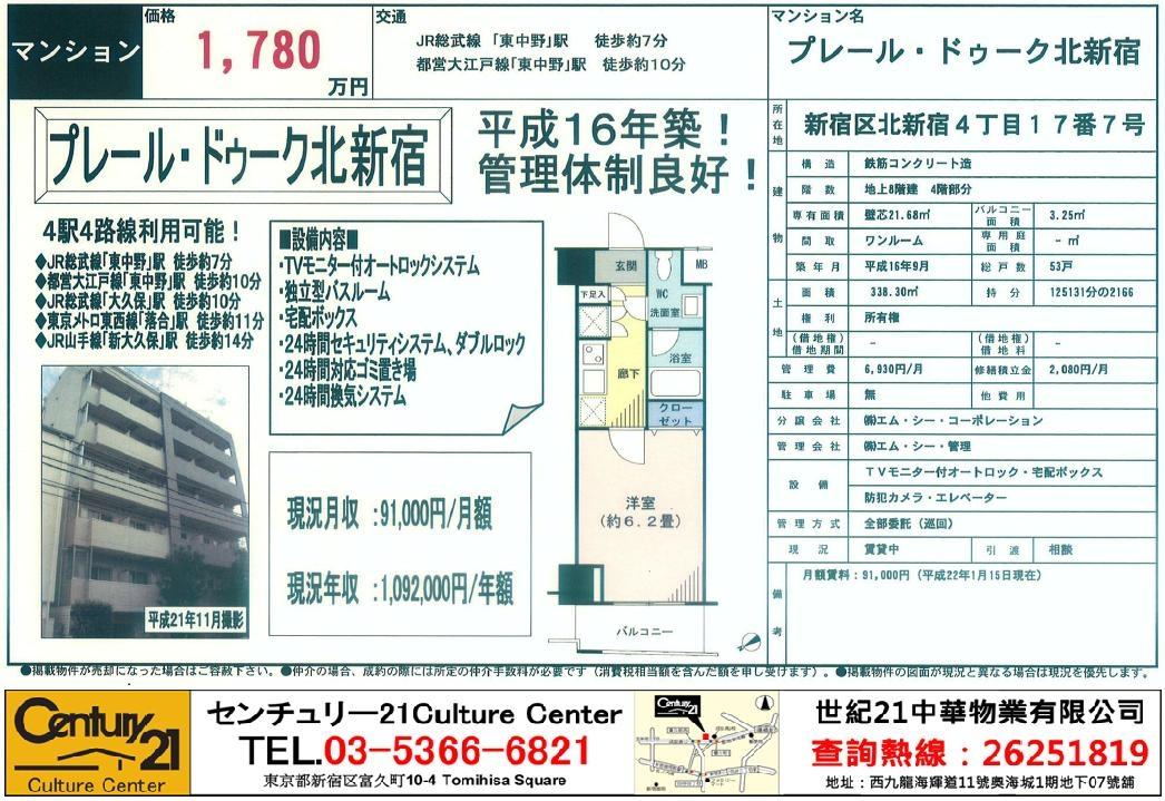東京都新宿区北新宿4丁目17-7