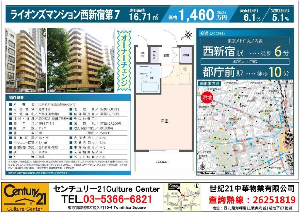 東京都新宿区西新宿6丁目25-16
