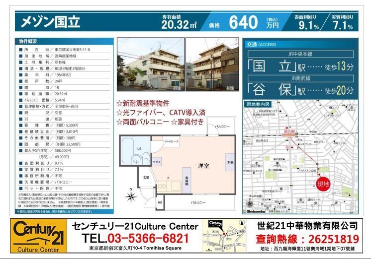 東京都国立市東3-11-8
