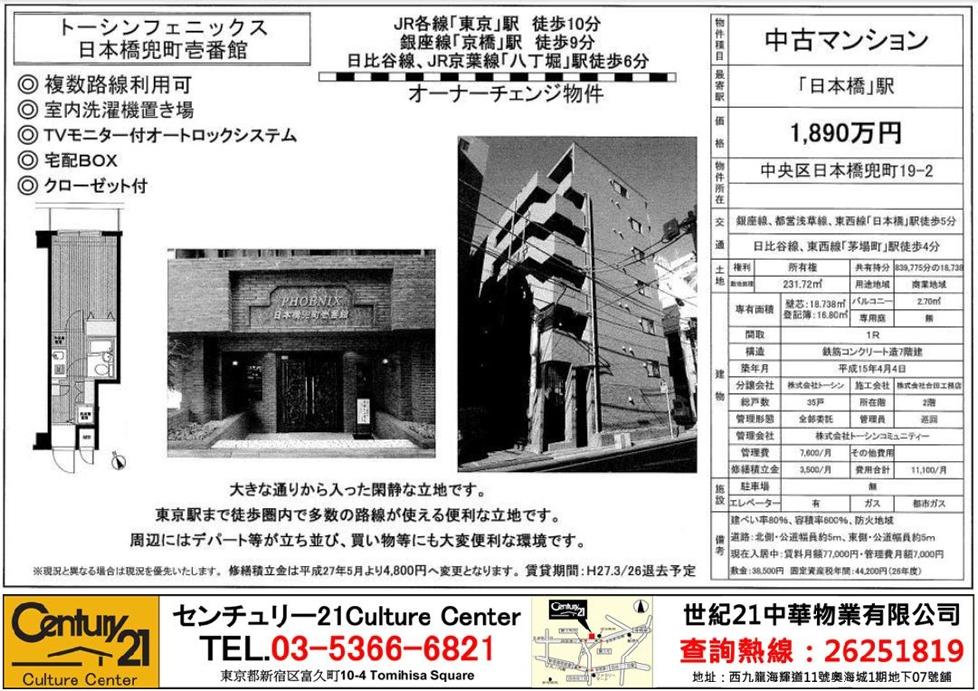 東京都中央区日本橋兜町19-2
