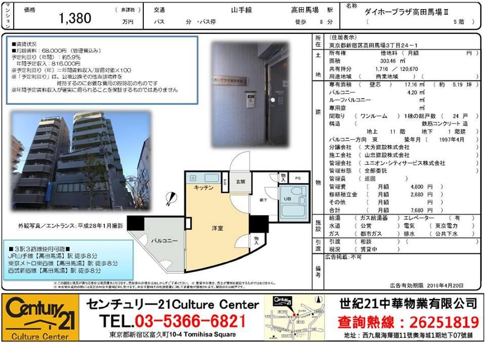 東京都新宿区高田馬場3丁目24-1