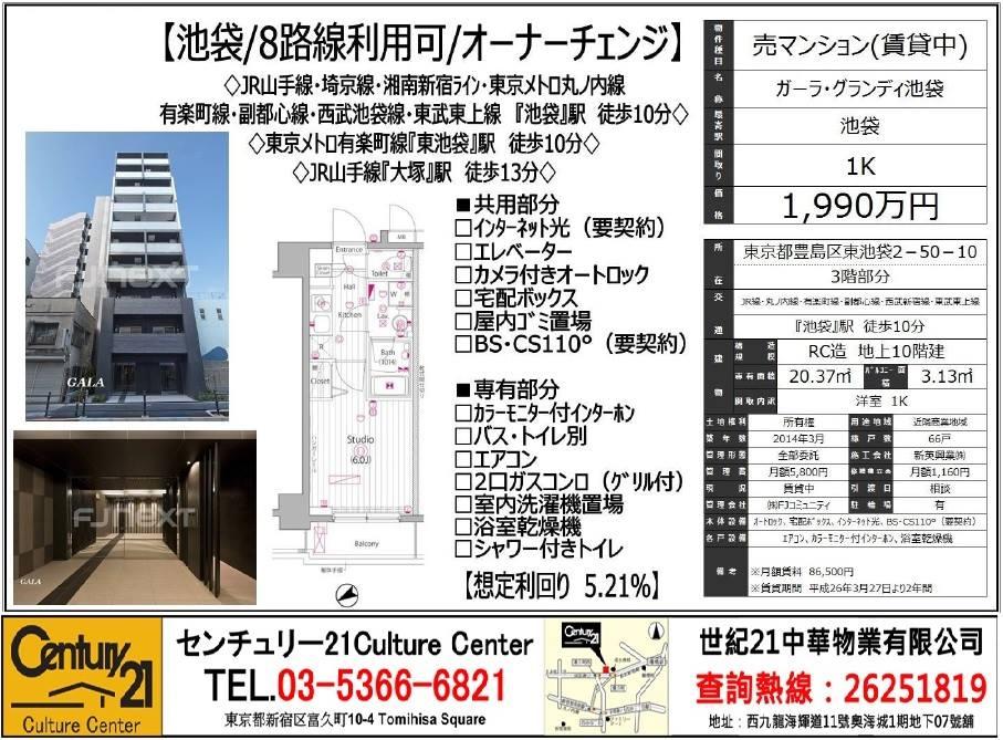 日本樓物業-東京都豊島区東池袋2丁目50-10