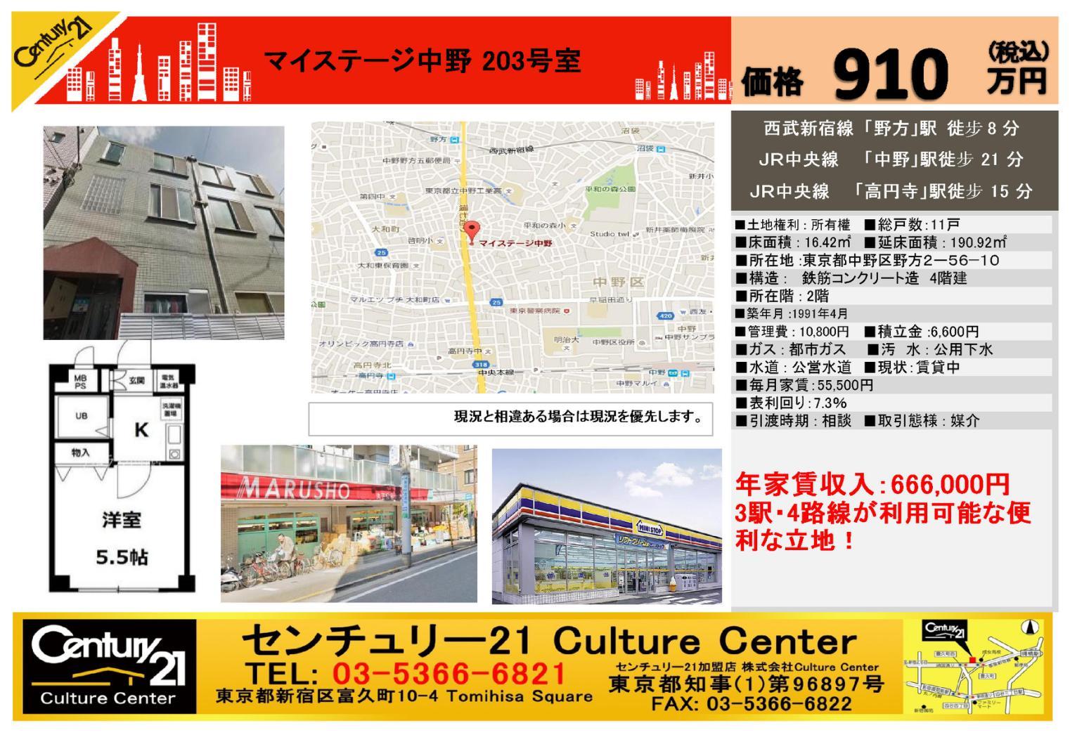 東京都中野区野方2-56-10
