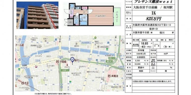 825万円_桜川_C21