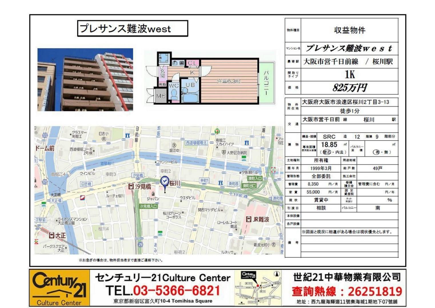 大阪市浪速区桜川2-3-13