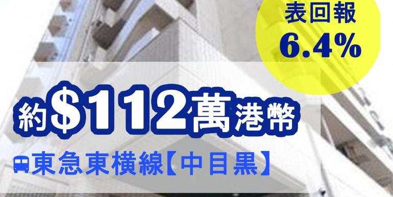 東急東横線【中目黒】
