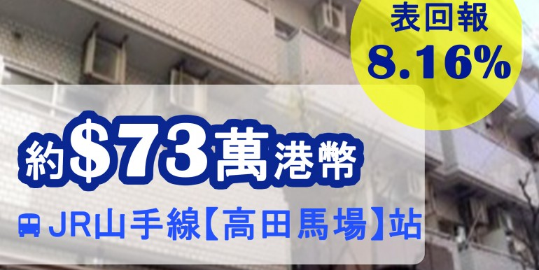 JR山手線【高田馬場】站