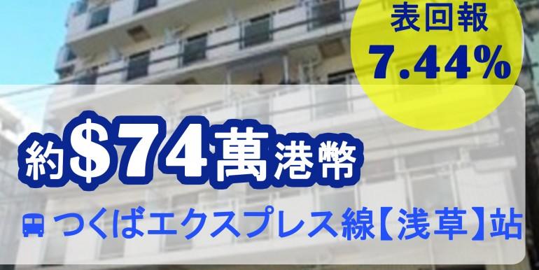 つくばエクスプレス線【浅草】站