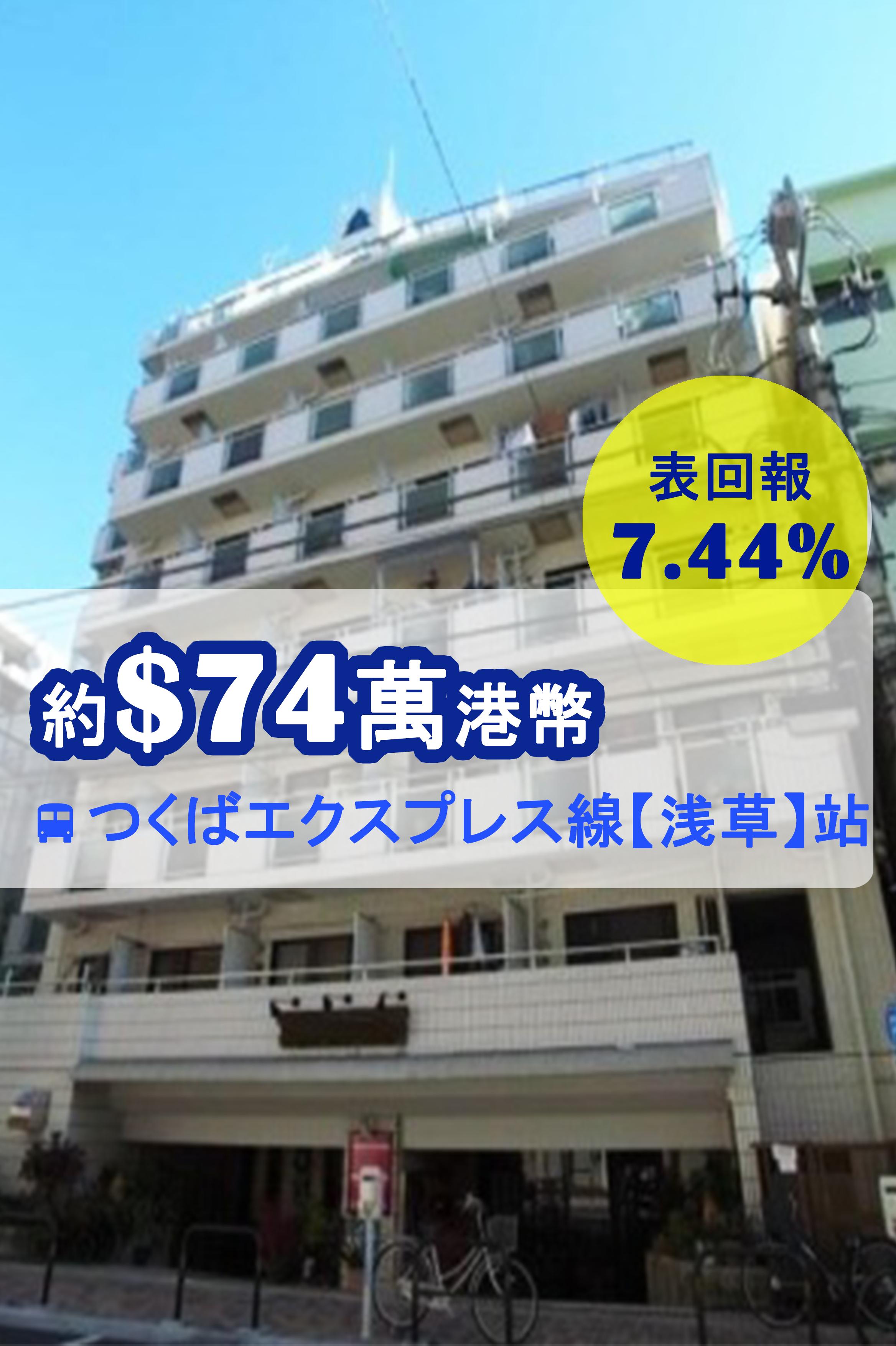 東京都台東区西浅草3-20-6