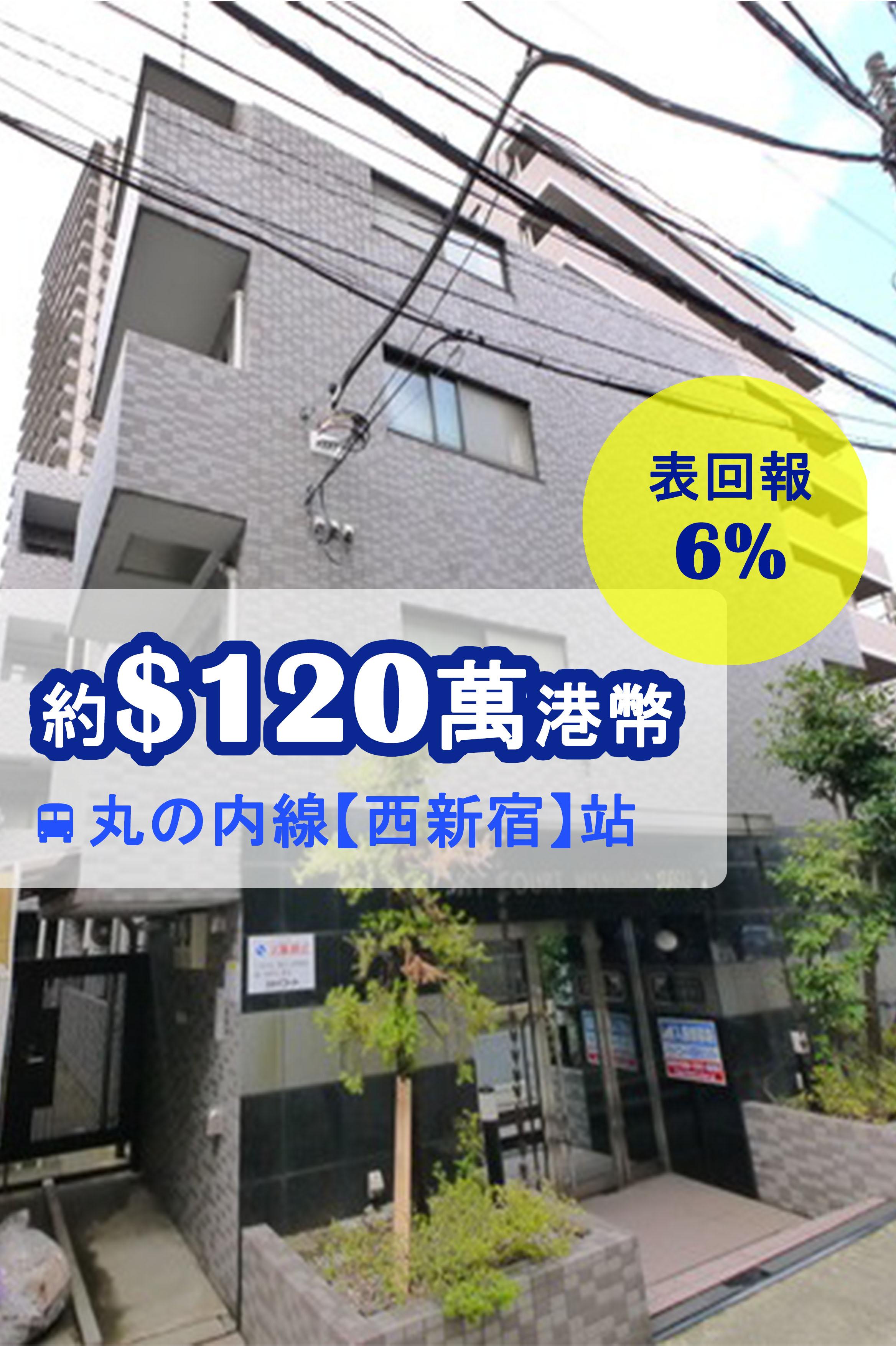 東京都新宿区西新宿8-13-16