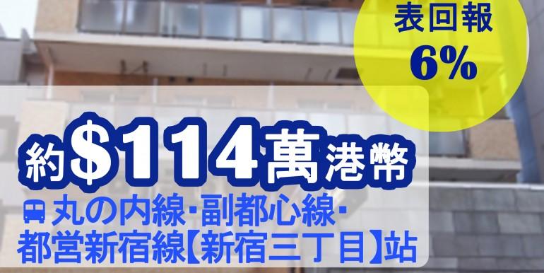 丸の内線・副都心線・都営新宿線【新宿三丁目】站
