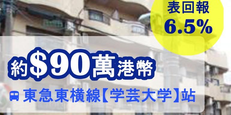 東急東横線【学芸大学】站