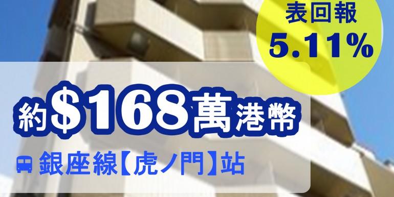銀座線【虎ノ門】站