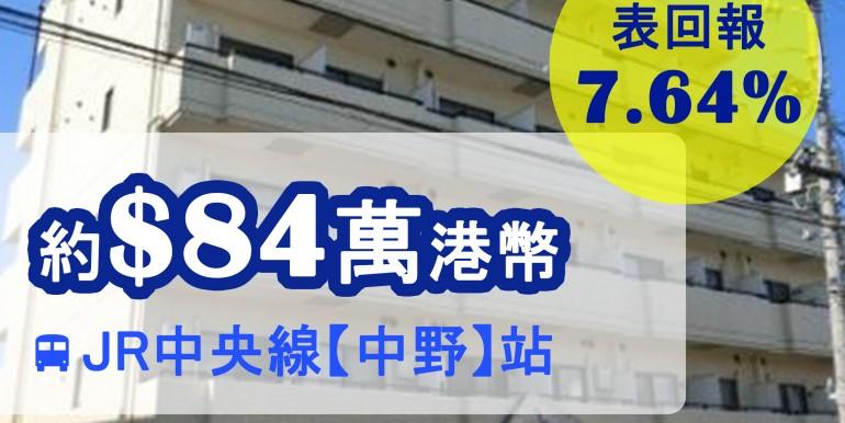JR中央線【中野】站
