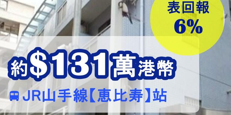 JR山手線【恵比寿】站