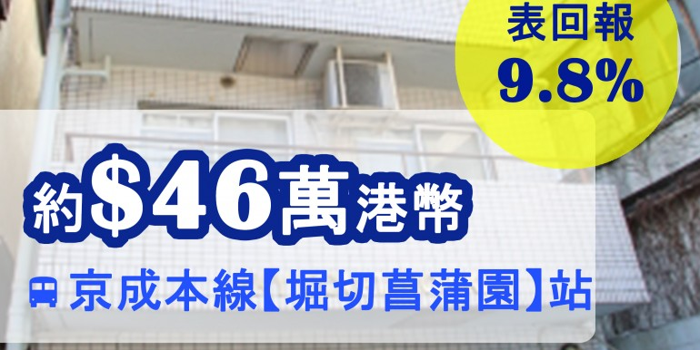 京成本線【堀切菖蒲園】站