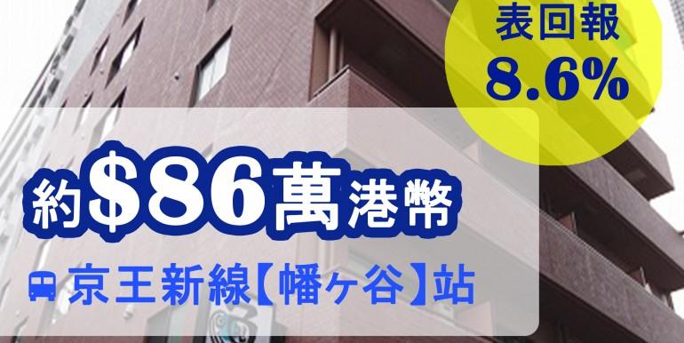 京王新線【幡ヶ谷】站