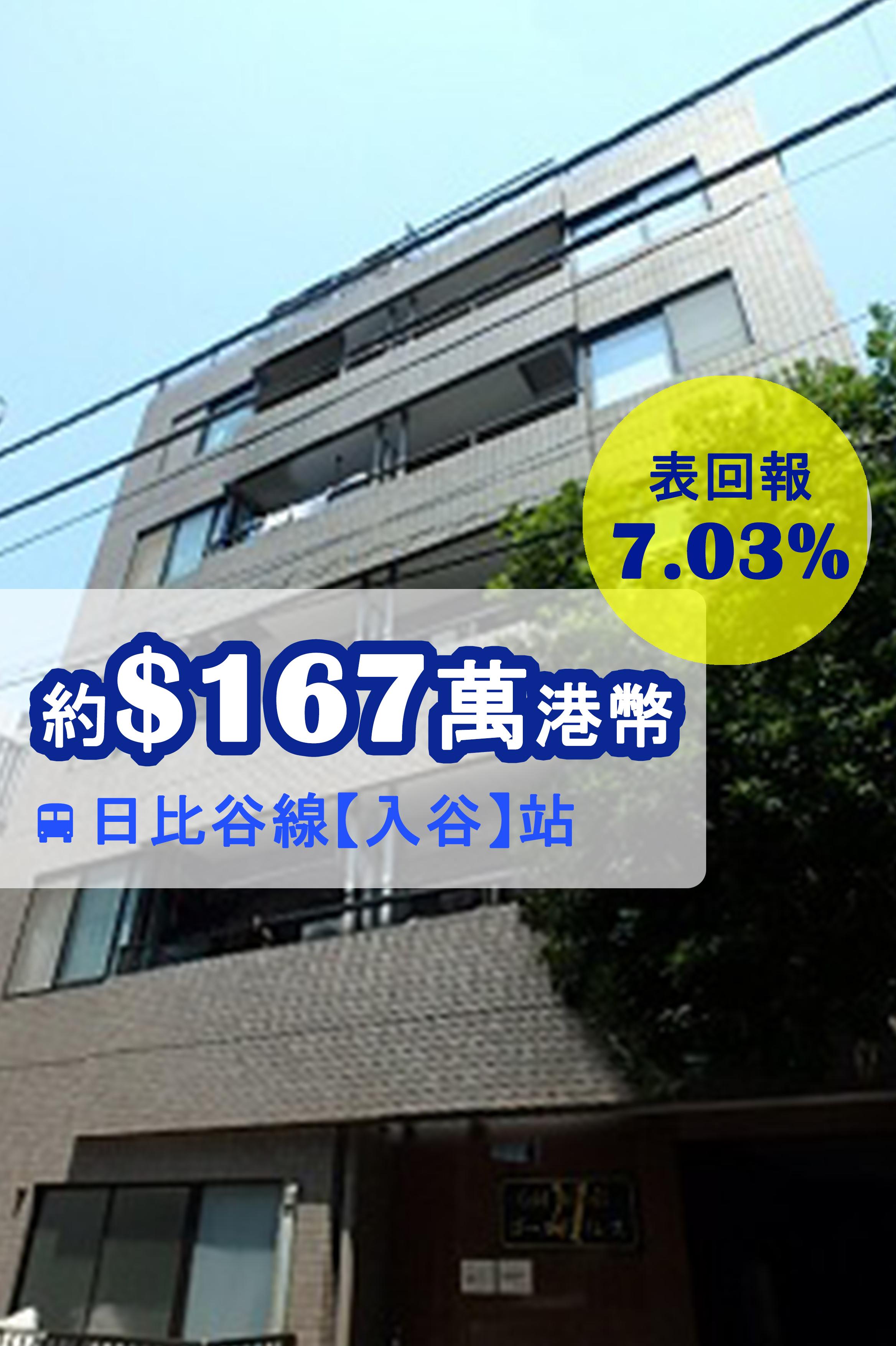 東京都台東区入谷2-5-1