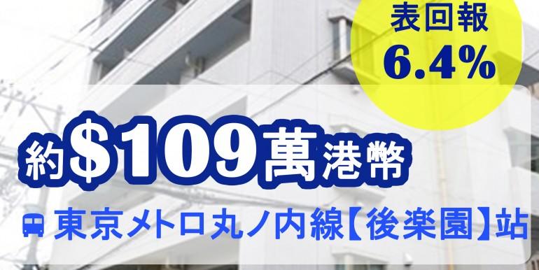 東京メトロ丸ノ内線【後楽園】站