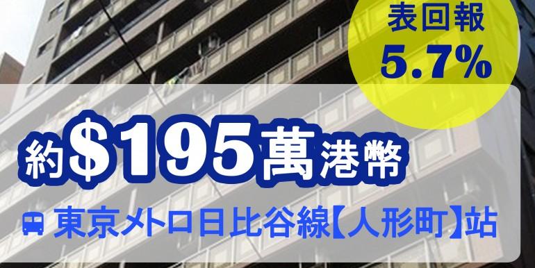 東京メトロ日比谷線【人形町】站