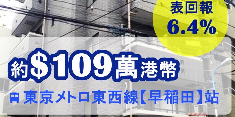 東京メトロ東西線【早稲田】站