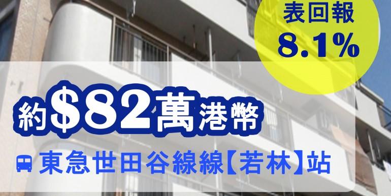 東急世田谷線線【若林】站