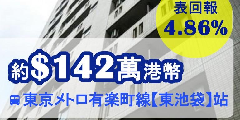 東京メトロ有楽町線【東池袋】站