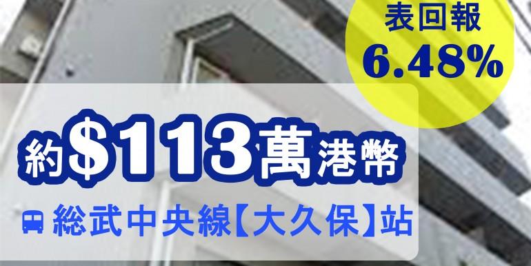 総武中央線【大久保】站