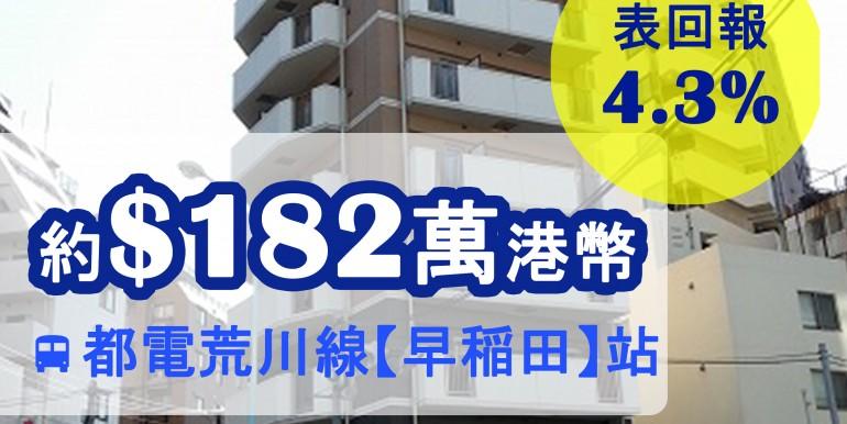 都電荒川線【早稲田】站