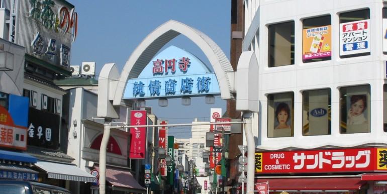 1500 高円寺 7