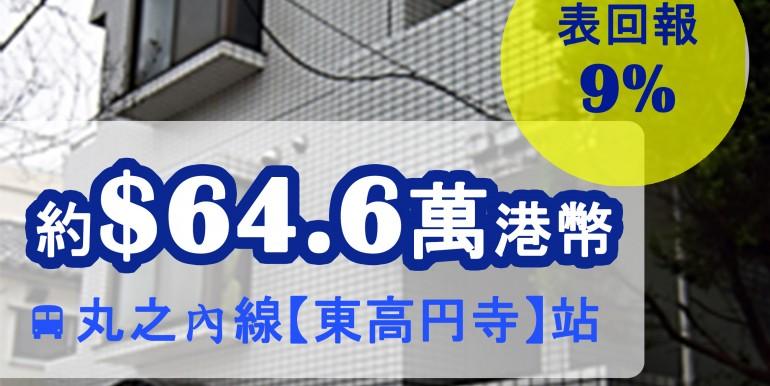 丸之內線【東高円寺】站