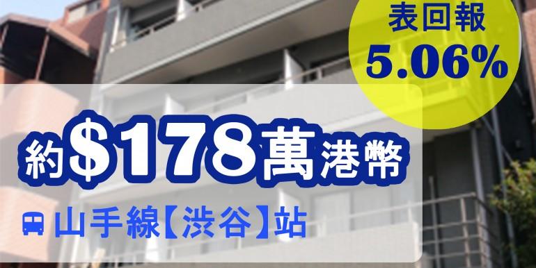山手線【渋谷】站