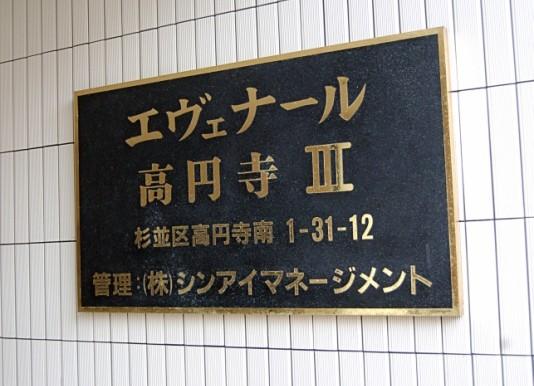 865高円寺 5