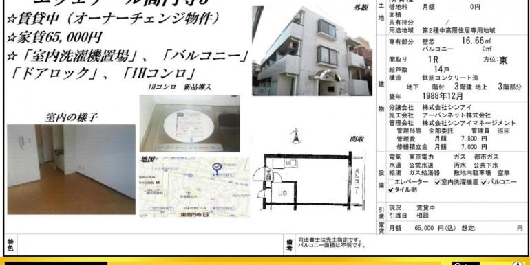 865高円寺