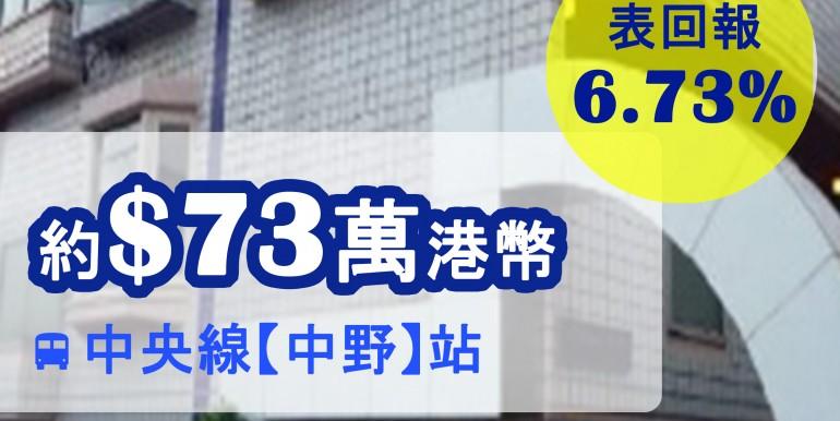 中央線【中野】站