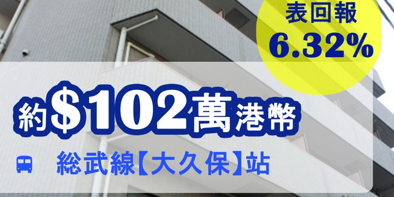 総武線【大久保】站