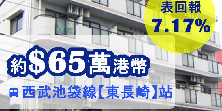 西武池袋線【東長崎】站