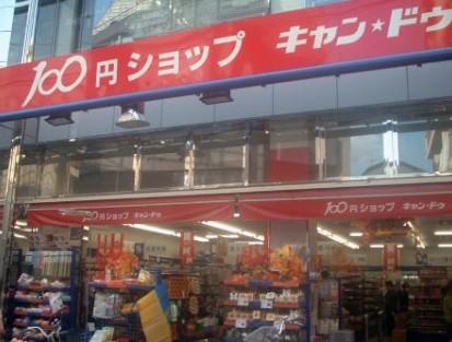 920東長崎6