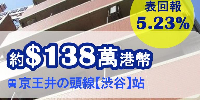 京王井の頭線【渋谷】站