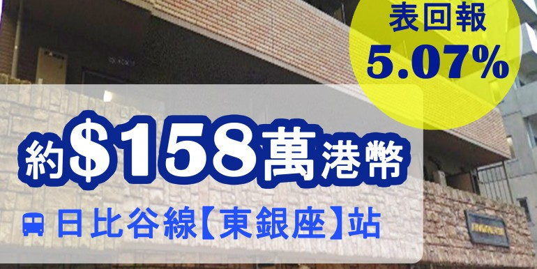日比谷線【東銀座】站